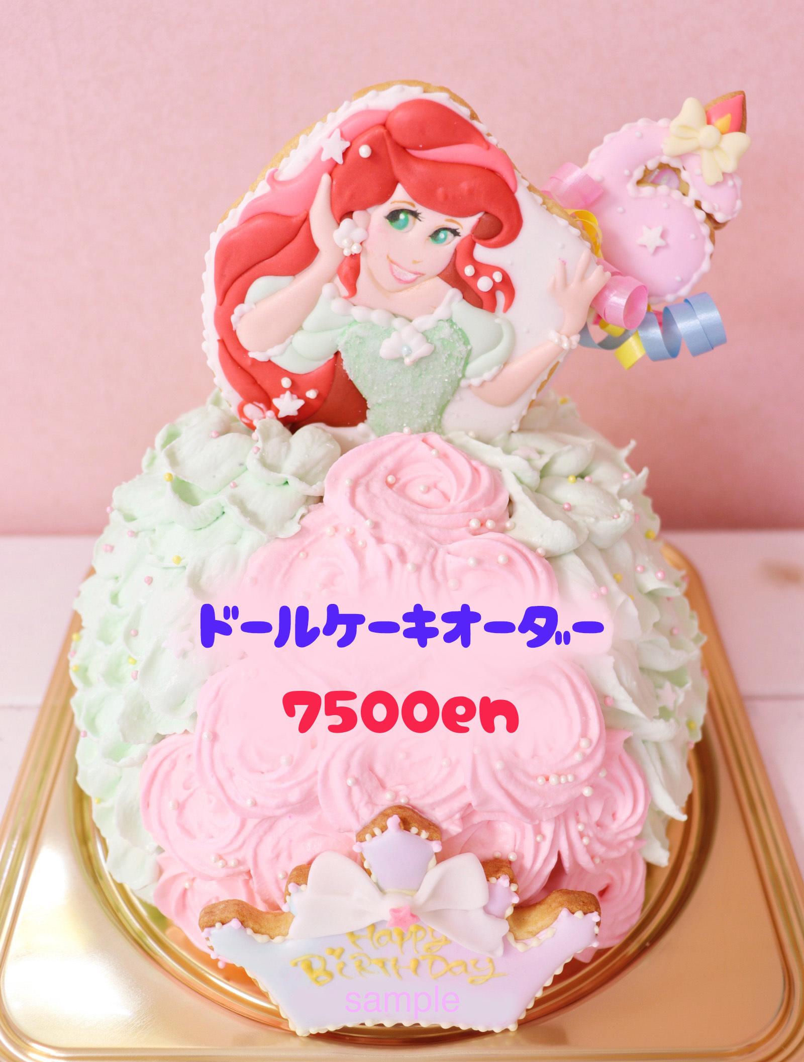 【11月1日〜11月30日分】アイシングクッキードールケーキ