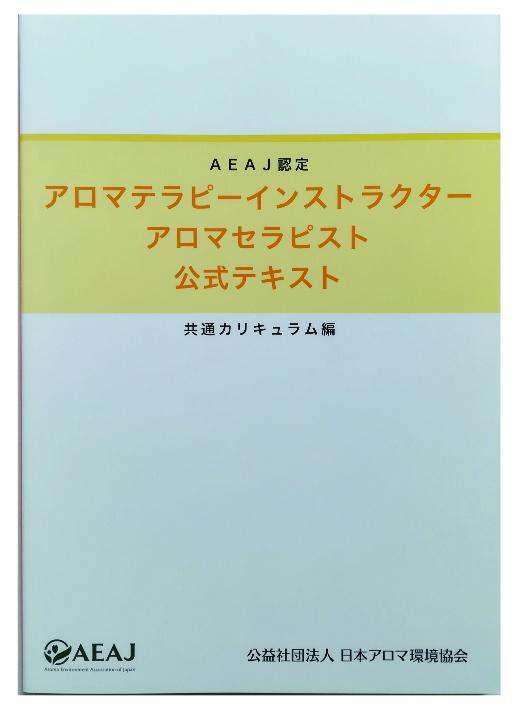 AEAJ認定 アロマテラピーインストラクター・アロマセラピスト 公式テキスト 共通カリキュラム編