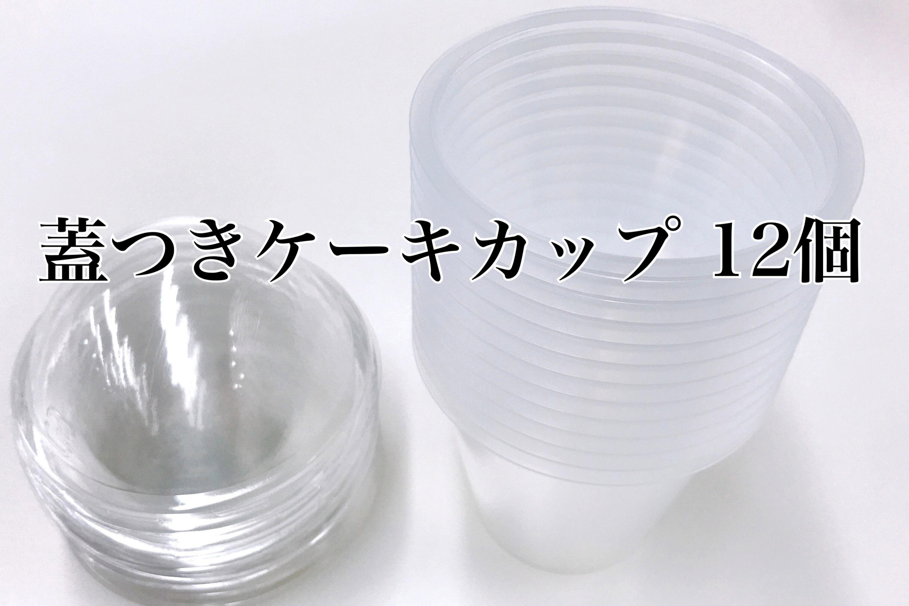 蓋つきケーキカップ 12個