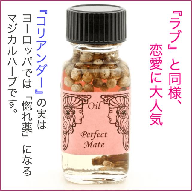 【入荷!】パーフェクト・メイト  メモリーオイル Perfect Mate