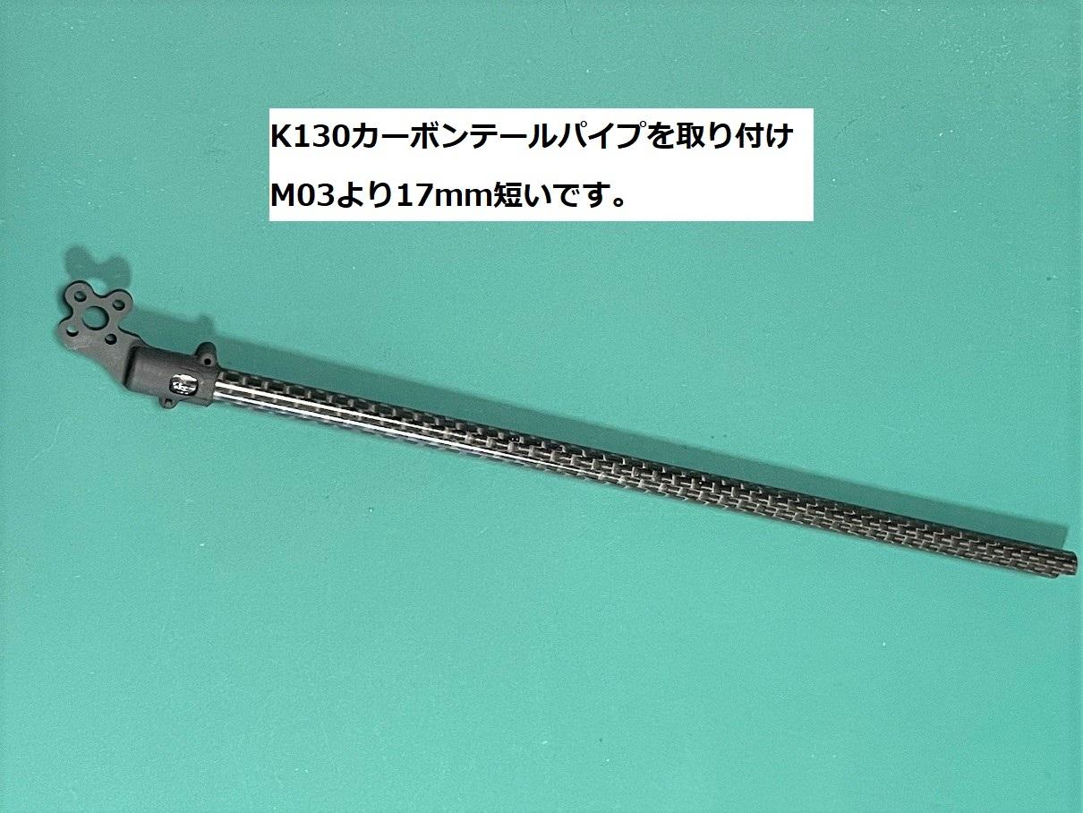 互換◆M03用にK130カーボンテールパイプ&T・Motorマウントセット(オリジナル)