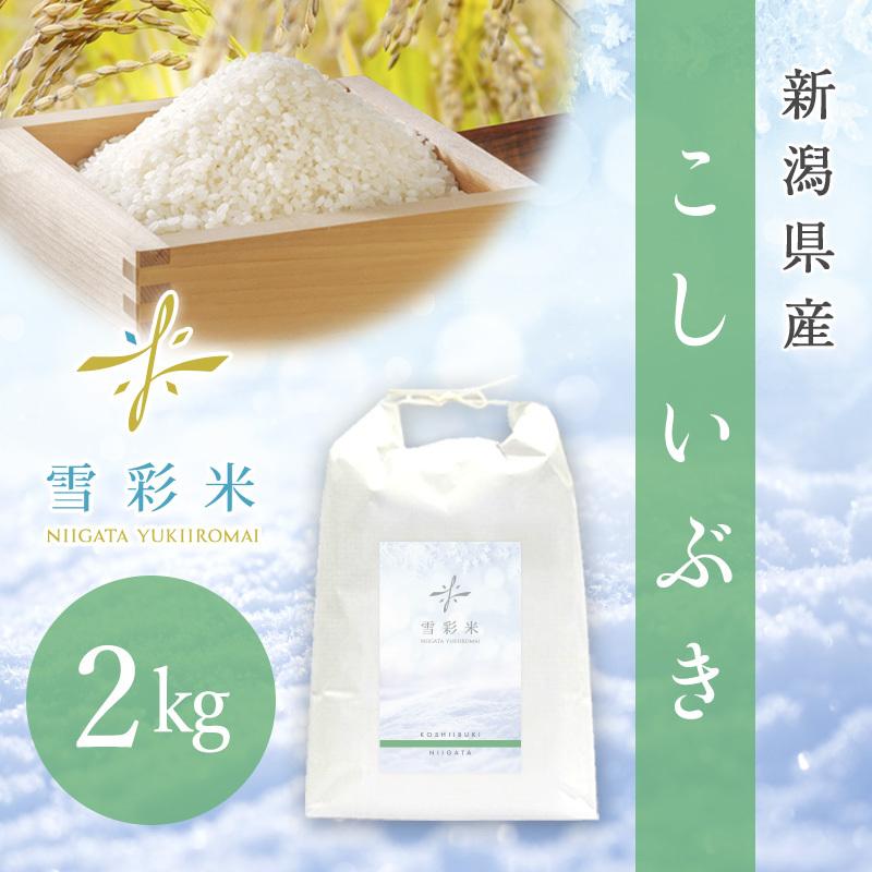 【雪彩米】新潟県産 新米 一等米 令和2年産 こしいぶき 2kg