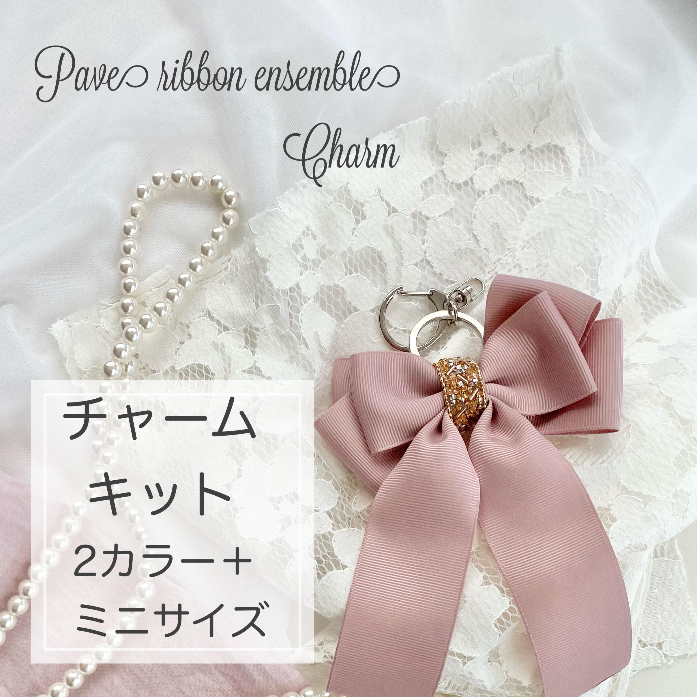 新作⑰Pave ribbon ensemble リボンチャームキット