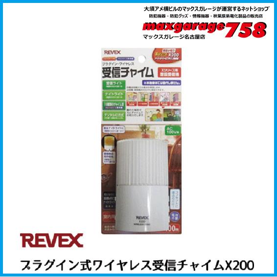 増設用プラグイン・ワイヤレス受信機 X200