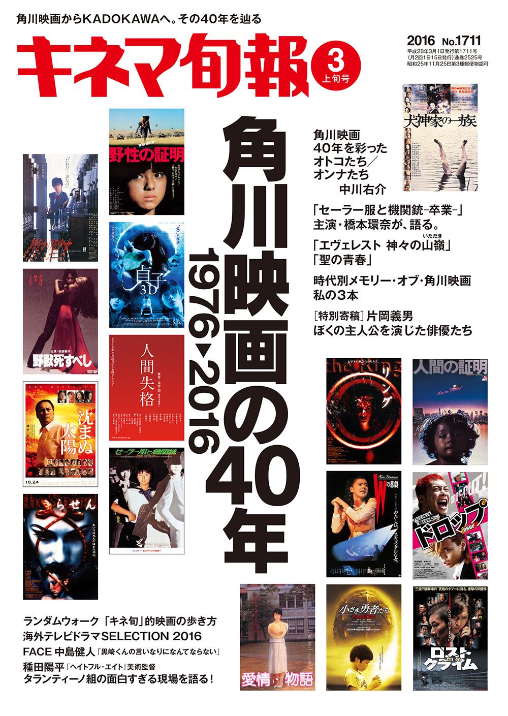 キネマ旬報 2016年3月上旬号(No.1711)