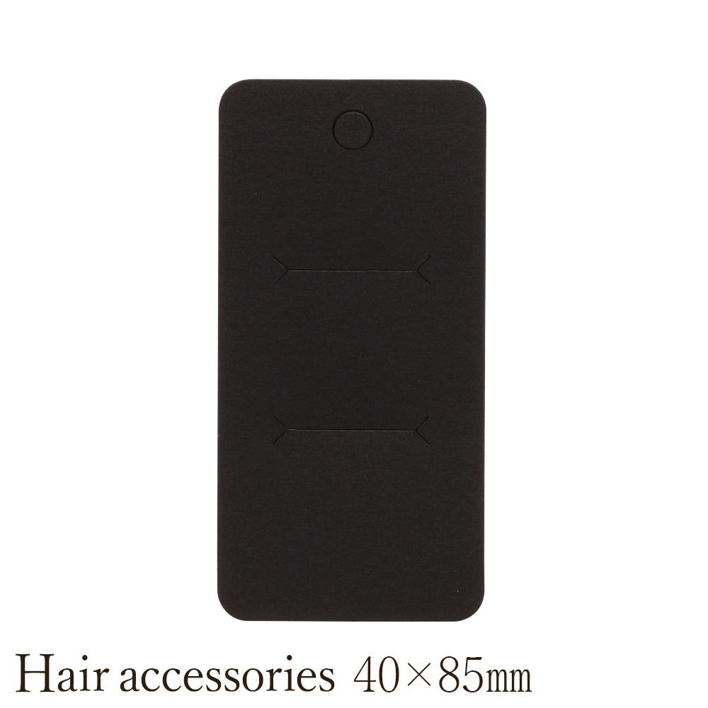 アクセサリー台紙 ヘアピン バレッタ ヘアアクセサリー用 黒 40×85mm 30枚