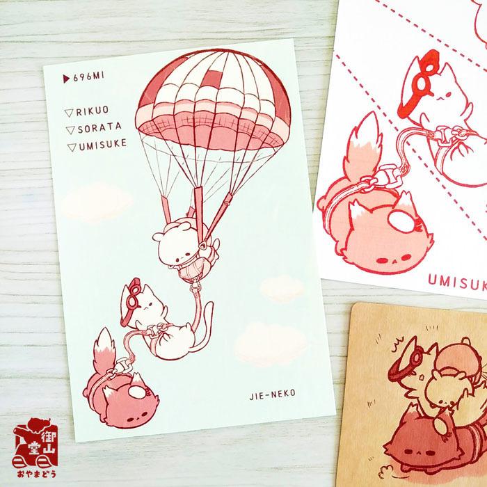 空挺ねこ 絵葉書&イラストカードセット ポストカード