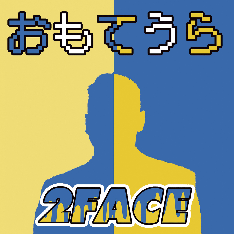 2FACE「おもてうら」10曲入り