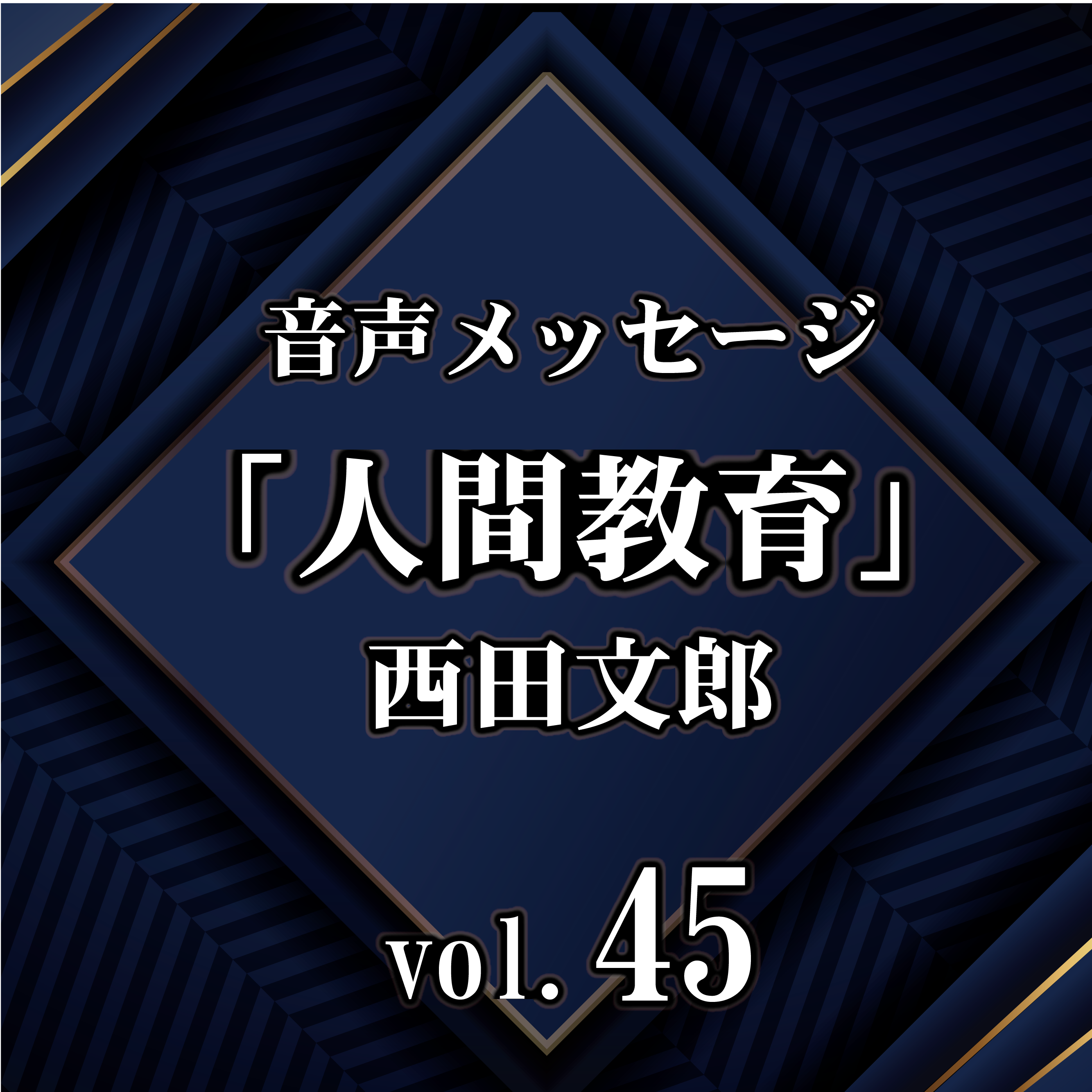 西田文郎 音声メッセージvol.45『人間教育』