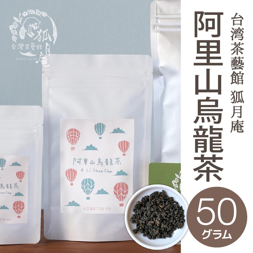 阿里山烏龍茶/茶葉・50g