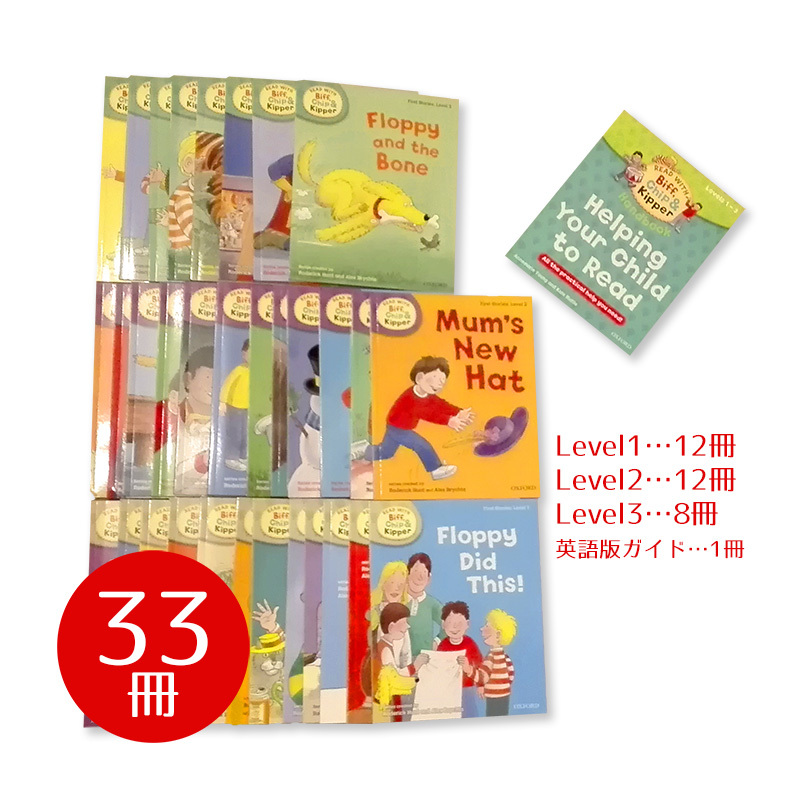 ★33冊『Oxford Reading tree』レベル1~3