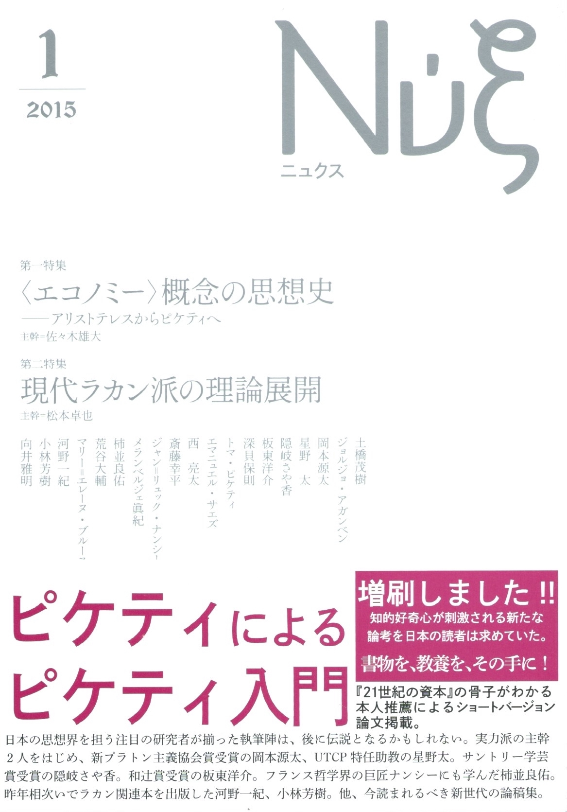 nyx 第1号 〈エコノミー〉概念の思想史/現代ラカン派の理論展開