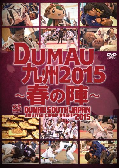 DUMAU九州2015~春の陣~ |ブラジリアン柔術試合
