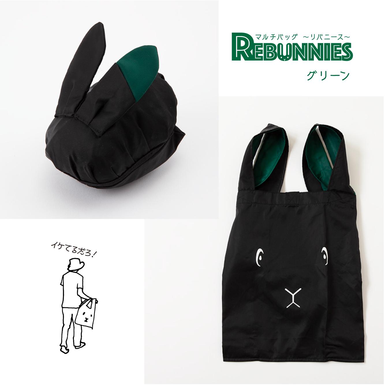 うさぎがウサギに変身するバッグ REBUNNIES(リバニース)グリーン