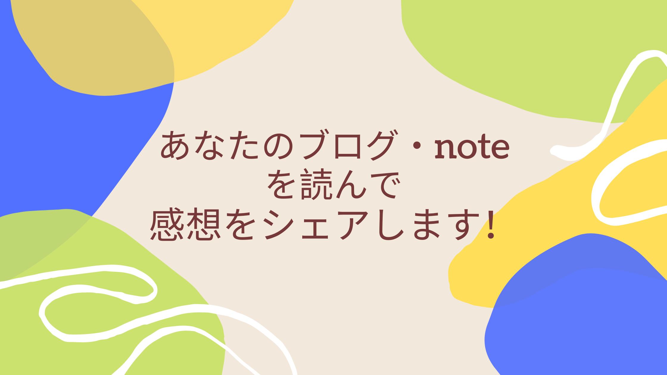 note・ブログを読んでシェアします!