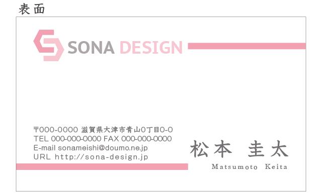 ビジネス片面名刺・ピンク 003 100枚