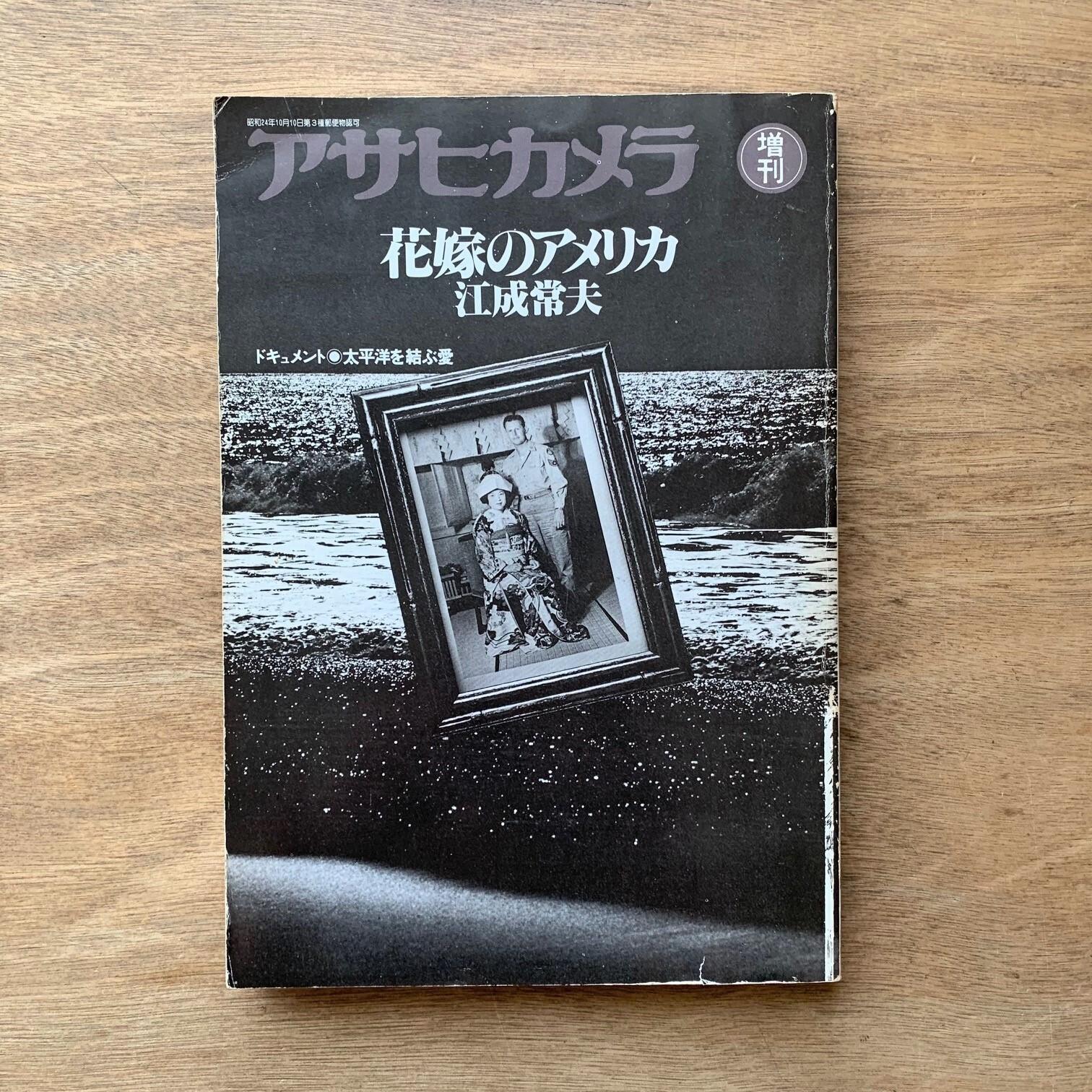 花嫁のアメリカ  /  江成常夫  /  アサヒカメラ 1980年12月増刊