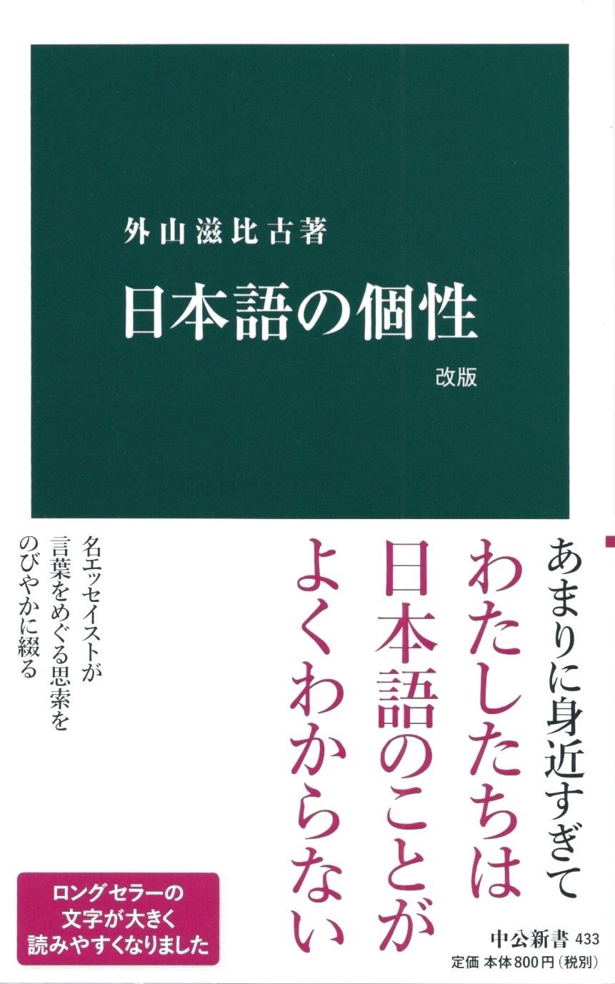 日本語の個性[改版]