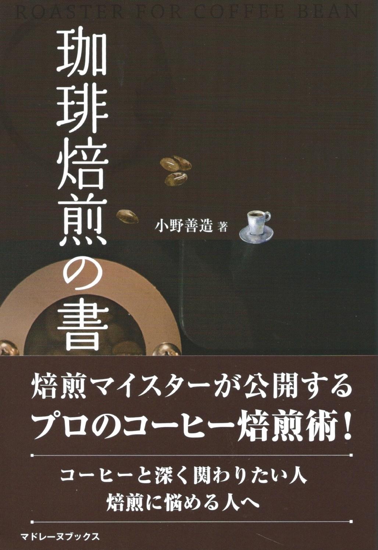 珈琲焙煎の書