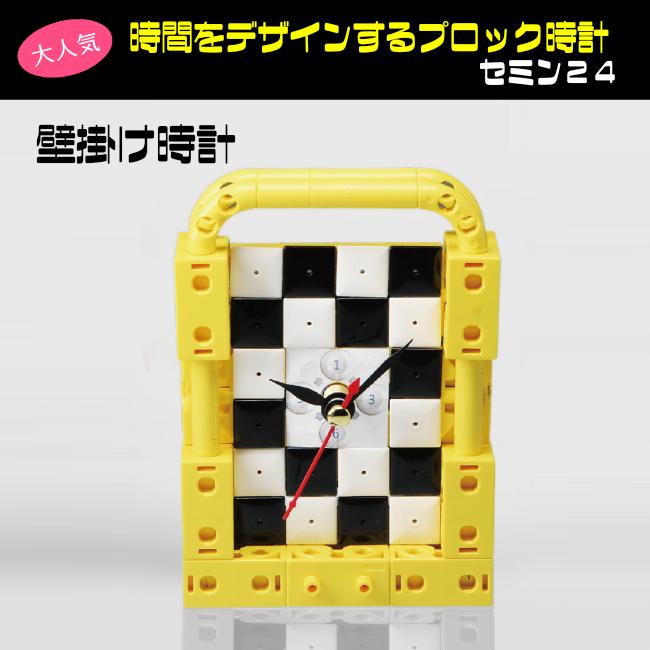 ブロック時計セミン24 壁掛け時計 置き時計 インテリア おしゃれ デザイン プレゼント