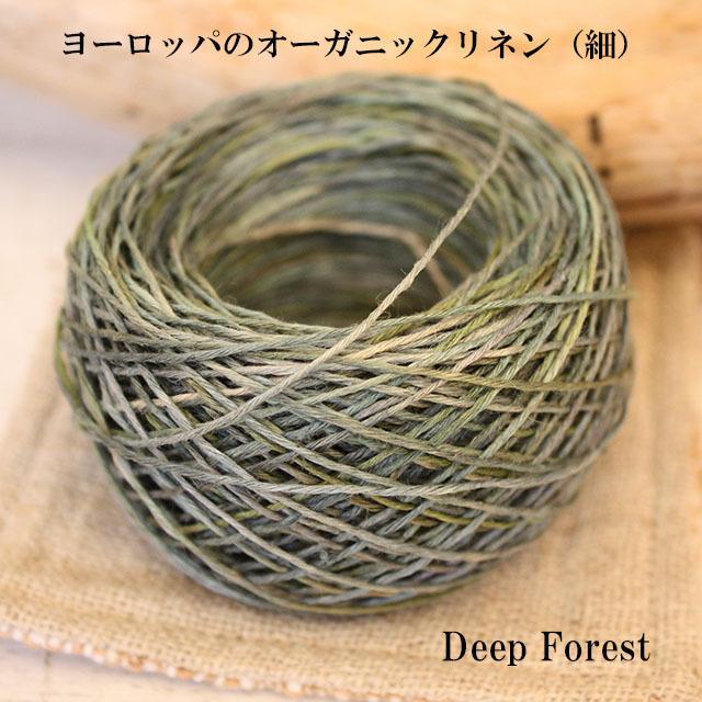 ヨーロッパのオーガニックリネン 絣染め(細タイプ 太さ約0.8mm) 15g(約50m)deep forest