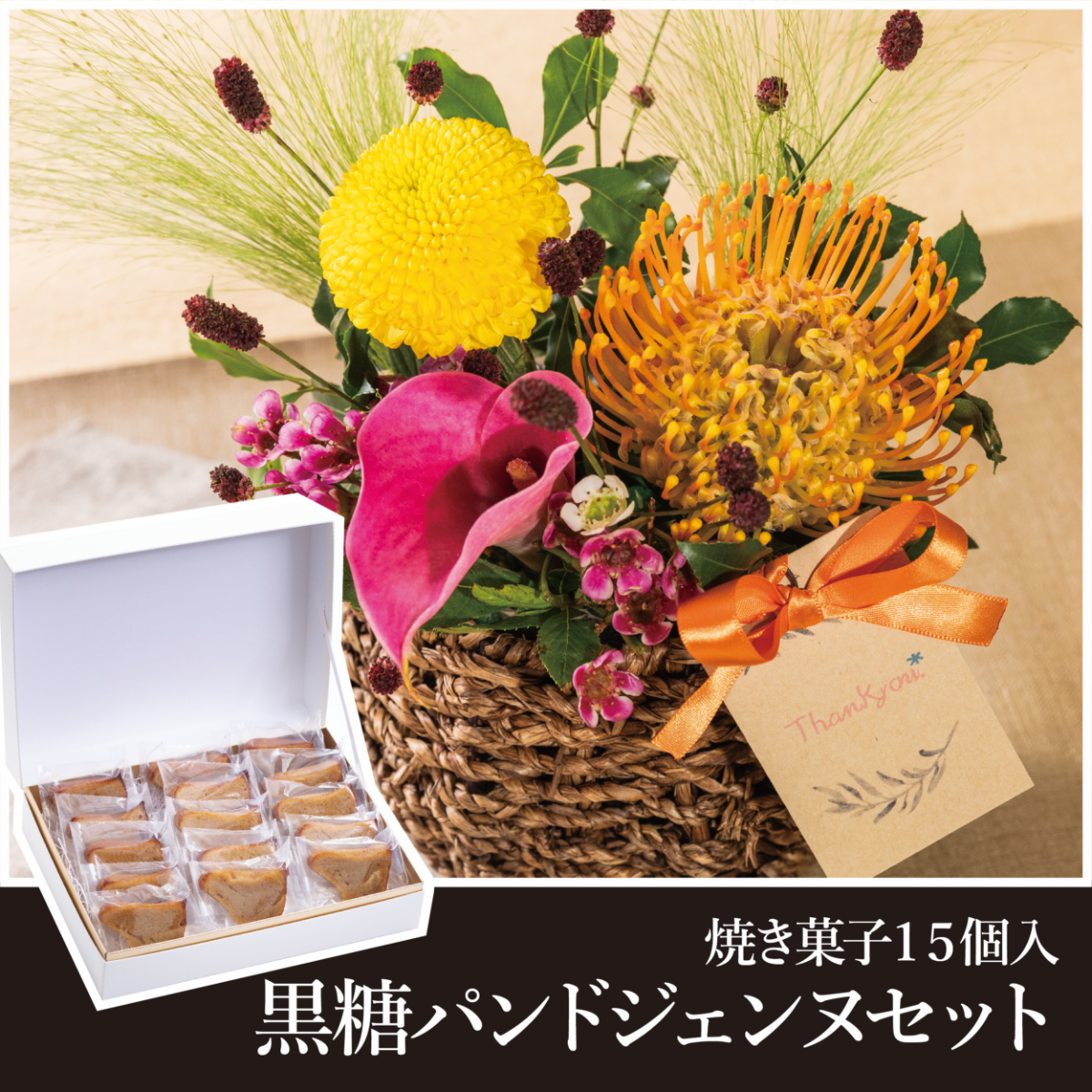 【敬老の日限定販売】生花アレンジメントpetit+黒糖パンドジェンヌプティ15個入