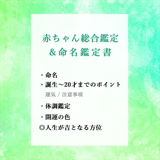 【鑑定書】赤ちゃん総合鑑定&命名鑑定書