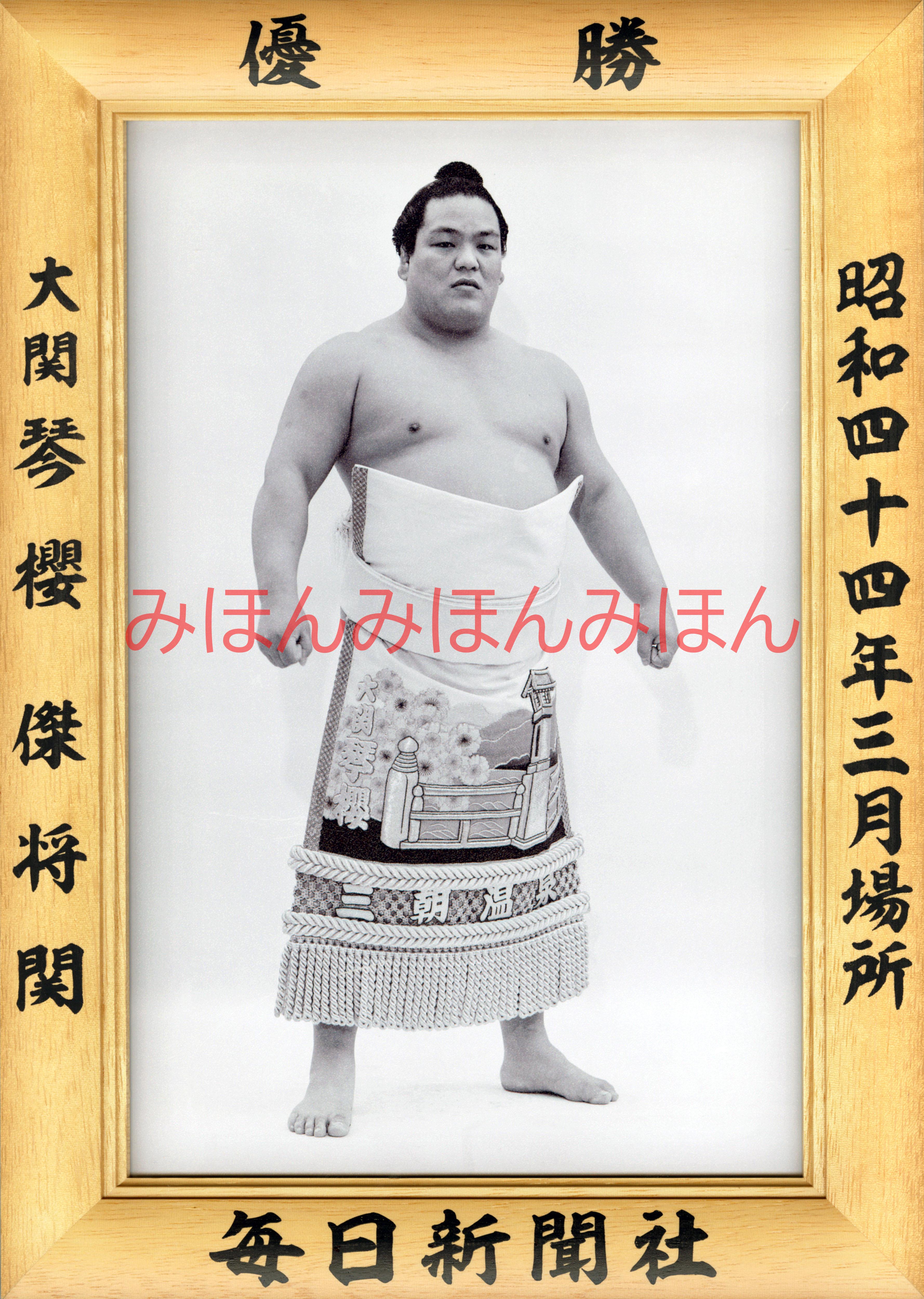 昭和44年3月場所優勝 大関 琴櫻傑将関(2回目の優勝)