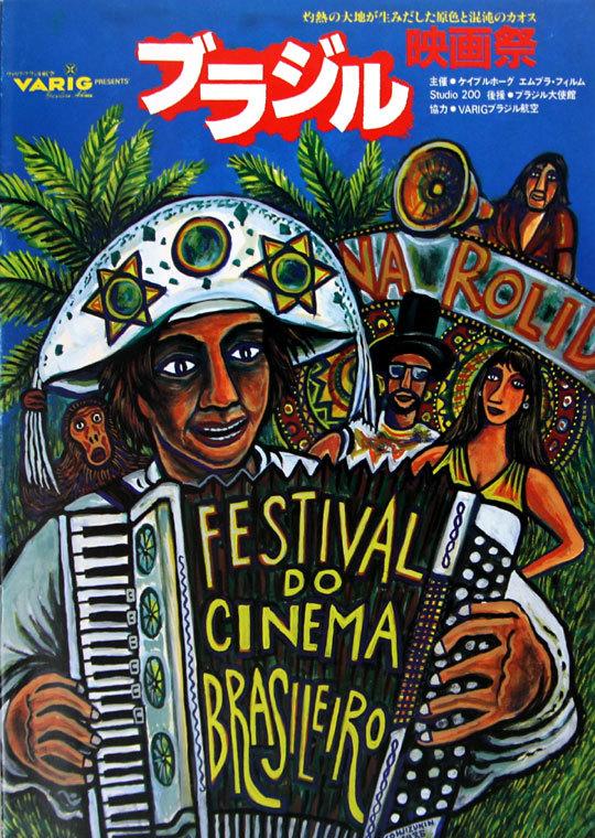 ブラジル映画祭 パンフレット   ...