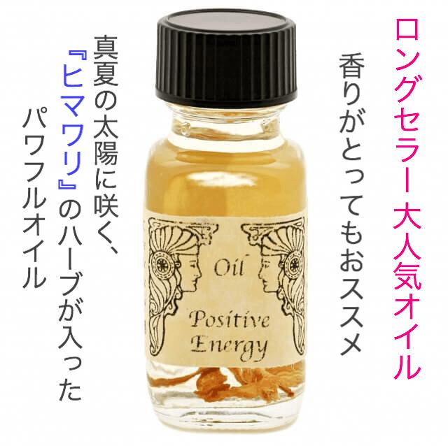 【Positive Energy ポジティブエネルギー】メモリーオイル ポジティブエナジー 当店人気商品