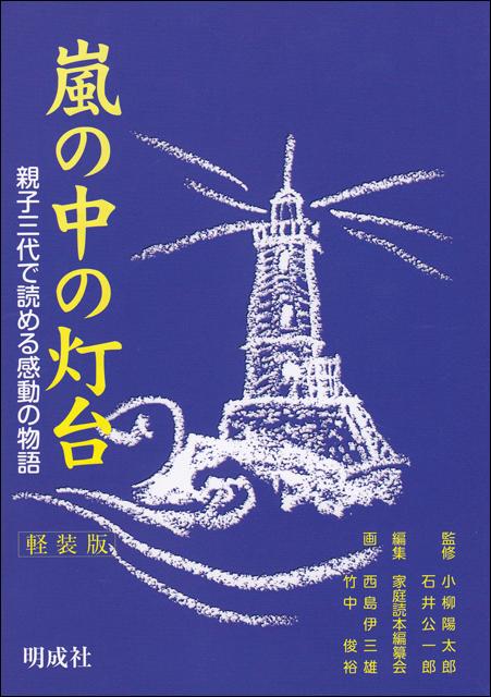 嵐の中の灯台【軽装版】 ―親子三代で読める感動の物語