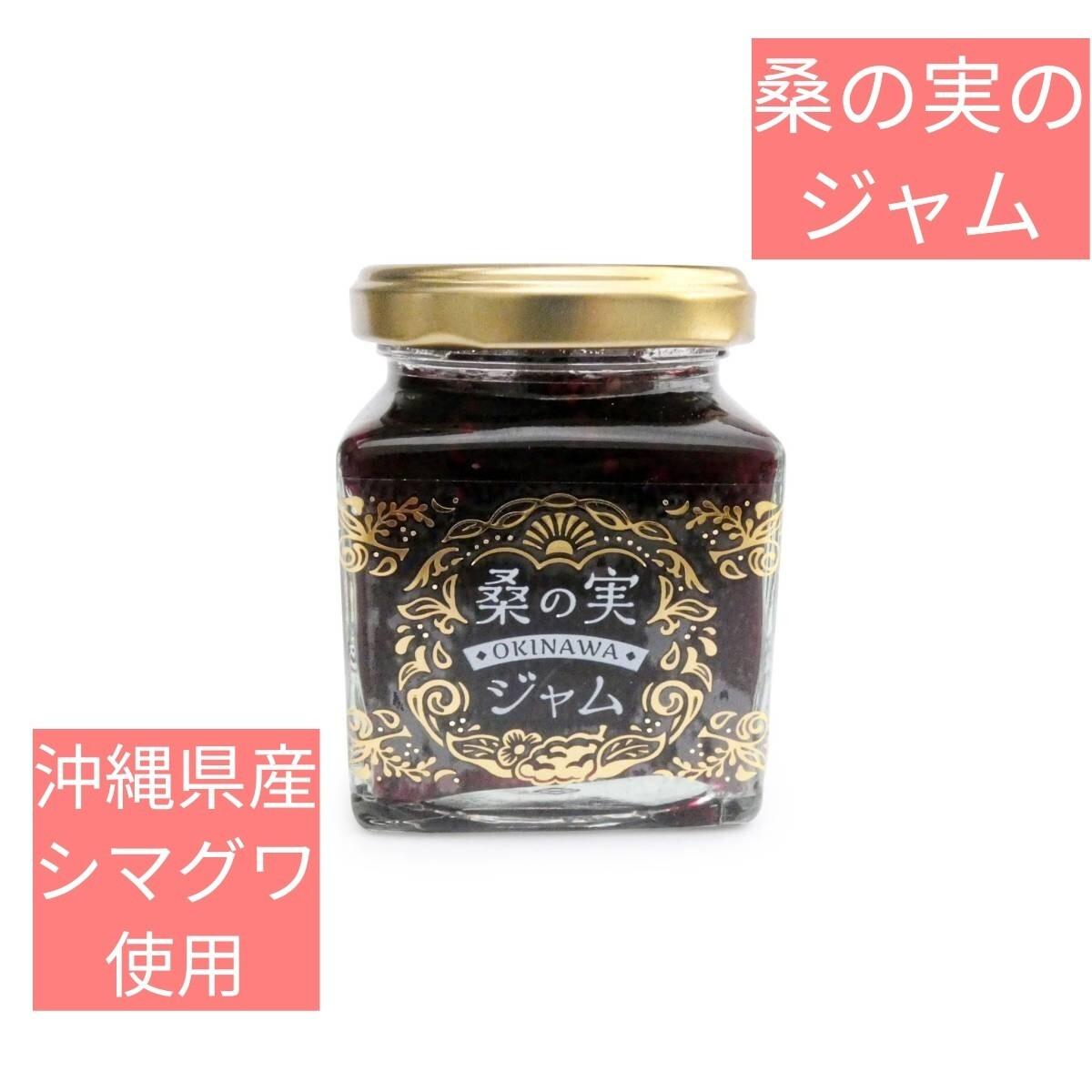 桑の実ジャム 沖縄県産シマグワ使用