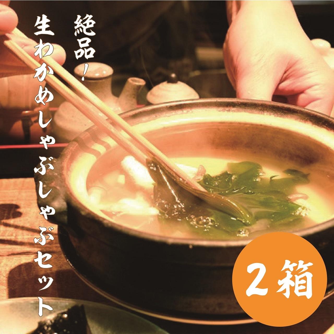 絶品!!生わかめしゃぶしゃぶセット(2箱) 4/2〔金〕出荷