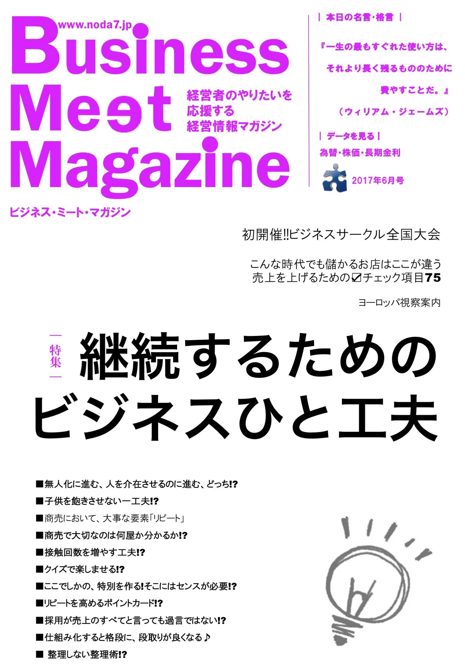 [雑誌]BMM2017年6月号「継続するためのビジネスひと工夫」