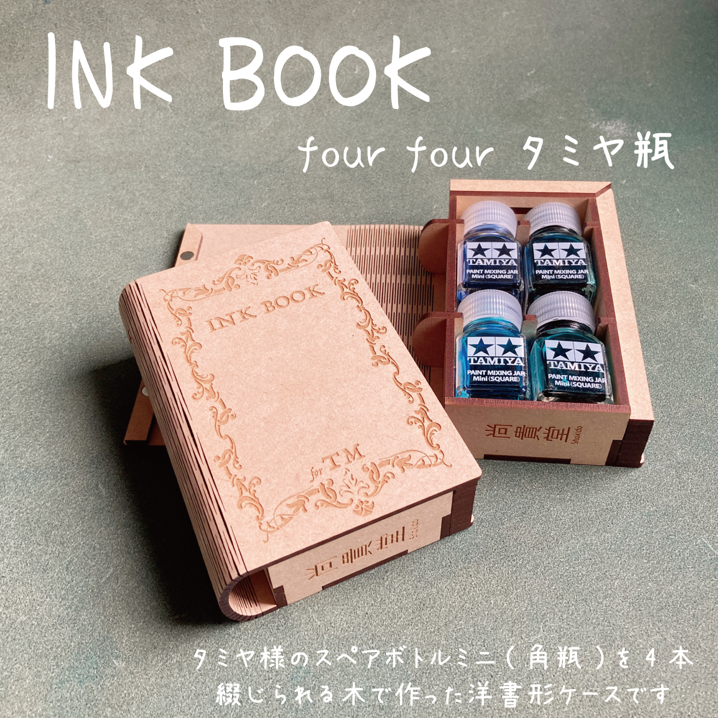 INK BOOK for four TM(タミヤ瓶対応)