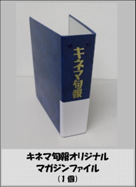 キネマ旬報オリジナル マガジンファイル(4個セット)