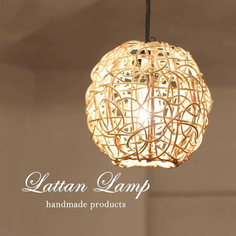 ■当日出荷■インテリア照明 リゾート気分を味わえるラタンペンダントライト直径20cmサイズ [ナチュラル] L09 (ランプ、間接照明、籐)