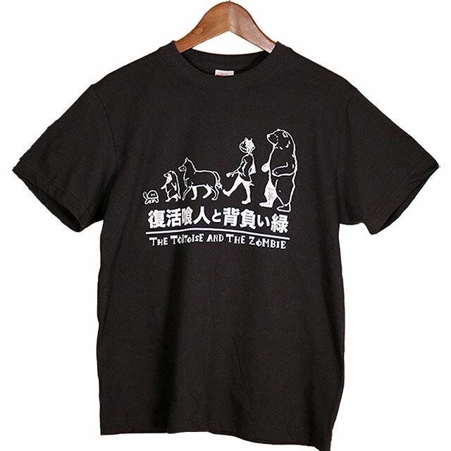 ソンビとカメのTシャツ