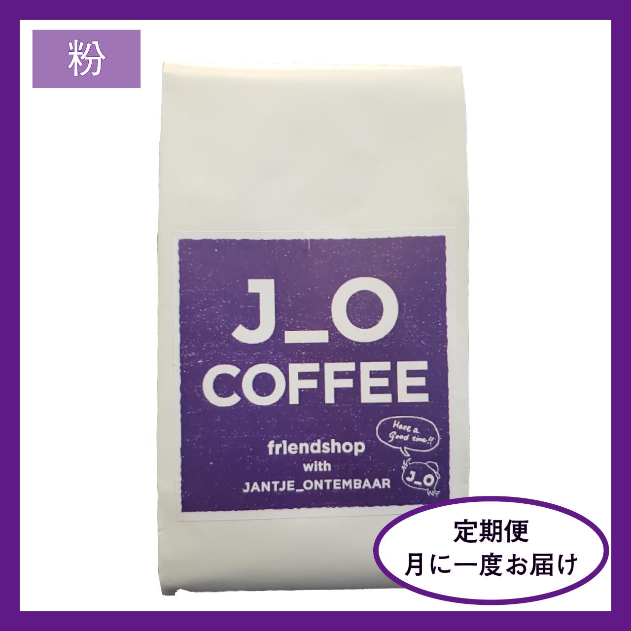【定期便・粉】J_O CAFEオリジナルブレンドコーヒー豆200g