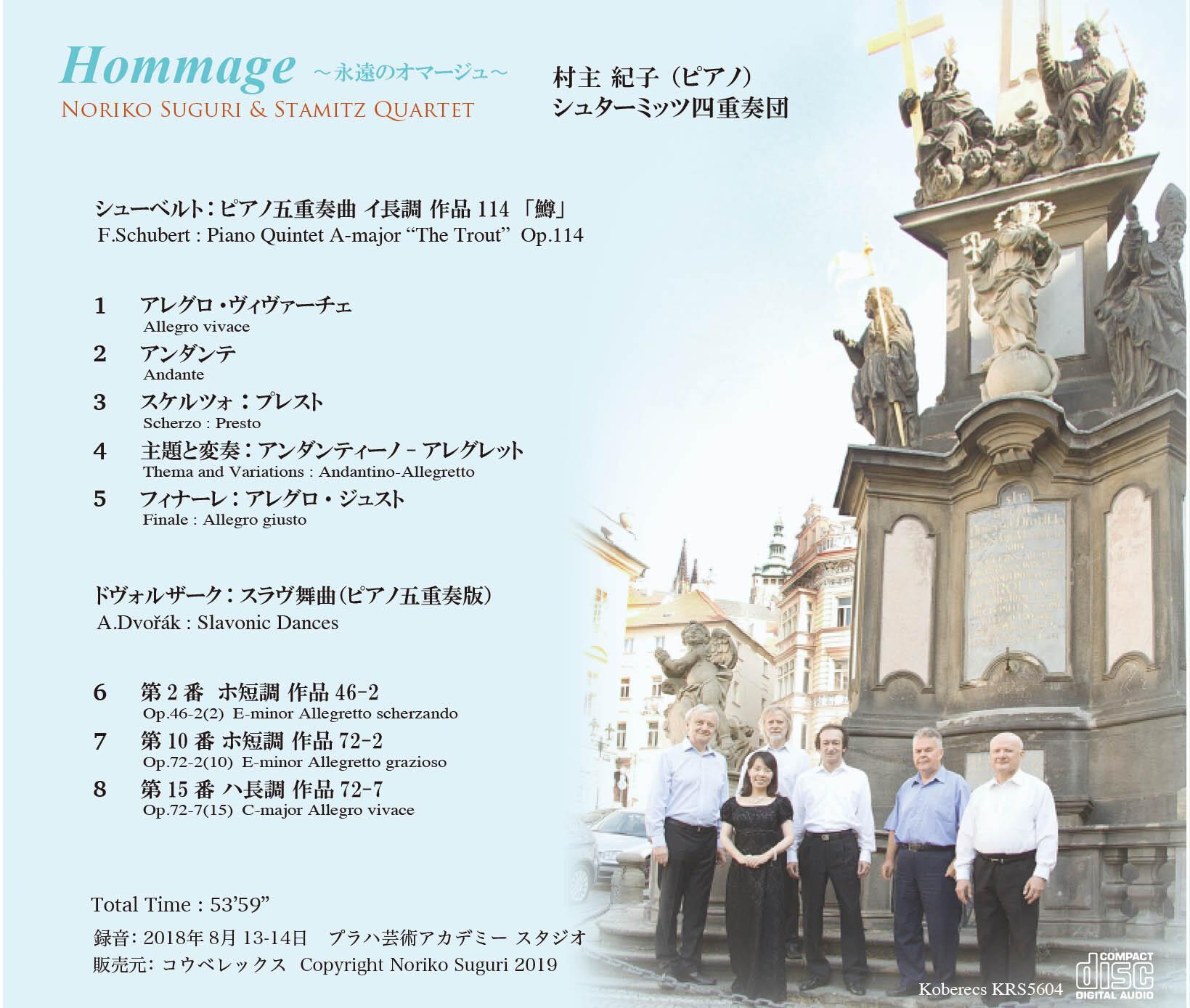 Hommage 〜永遠のオマージュ〜 村主紀子、シュターミッツ四重奏団他
