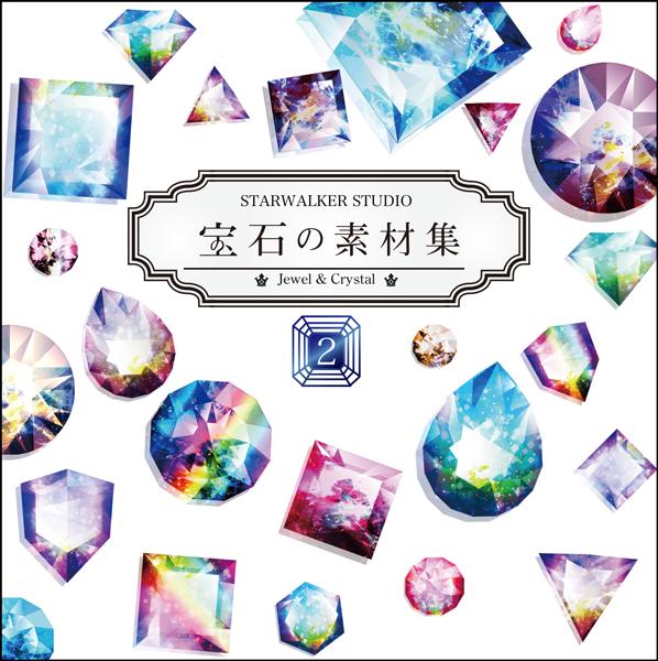 宝石の素材集2(SWST0129)