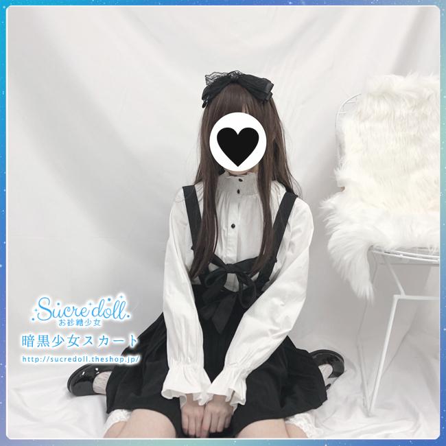 [2type] 暗黒少女スカート