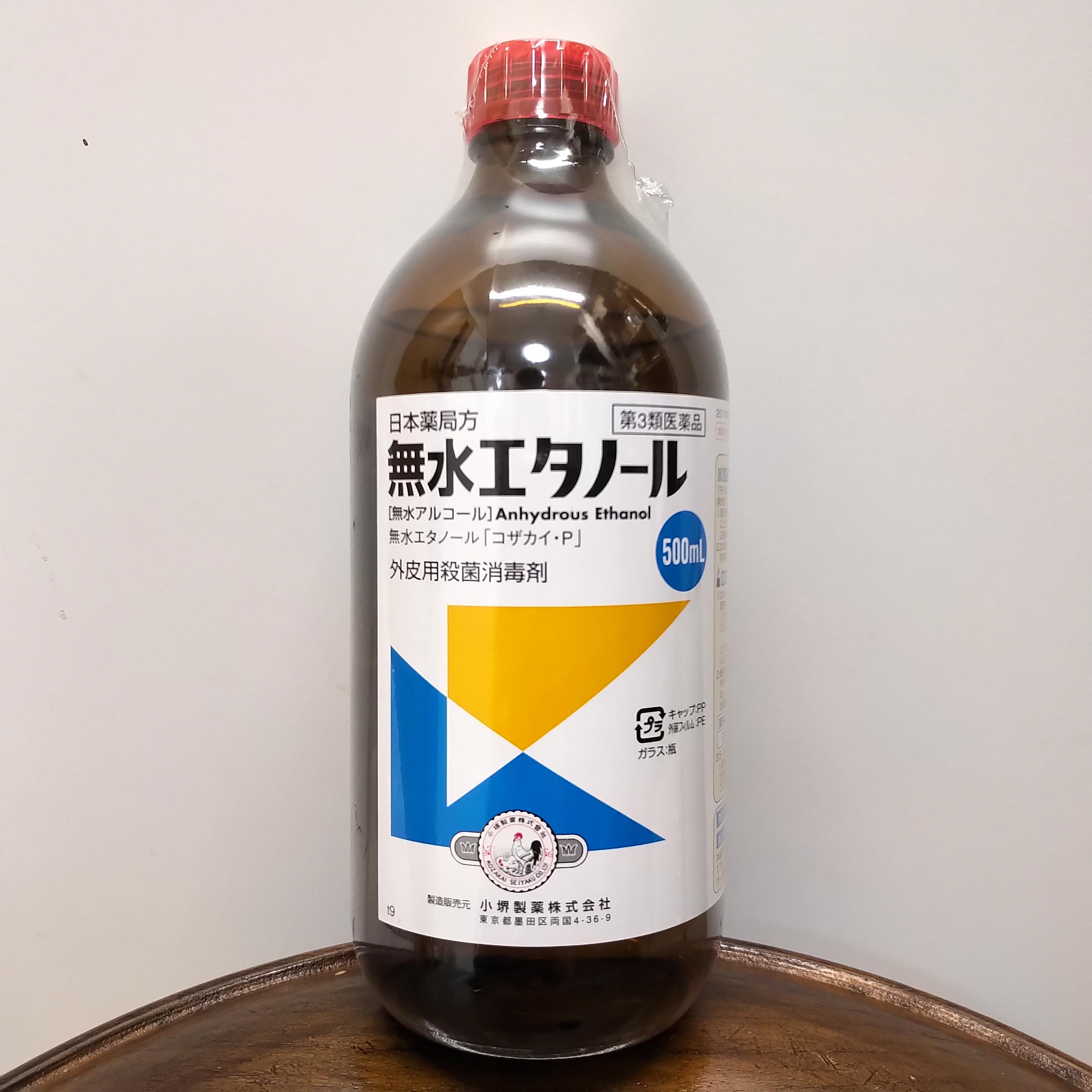 植物性発酵無水エタノール500ml
