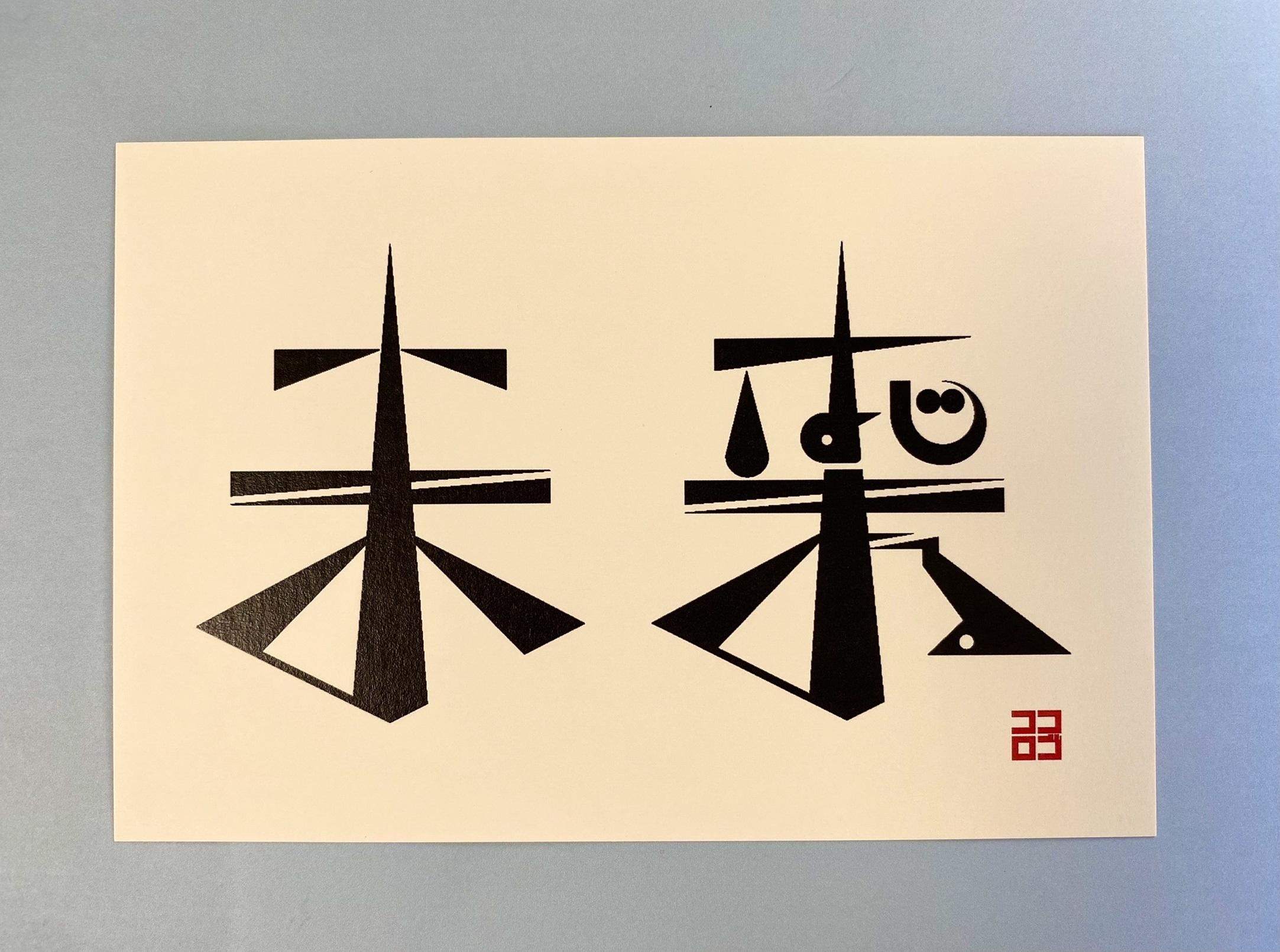 未来〜いまはじまる〜(ココロゴ)