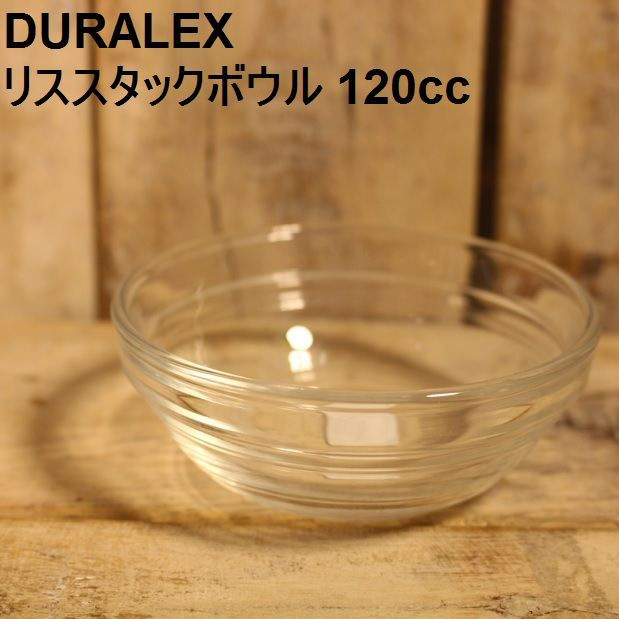 DURALEX リススタックボウル 120cc