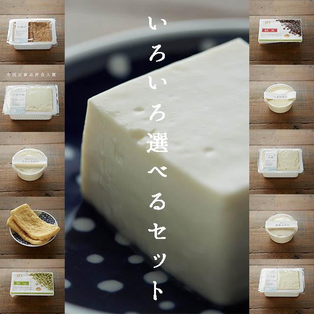 【国産大豆】いろいろ選べるセット