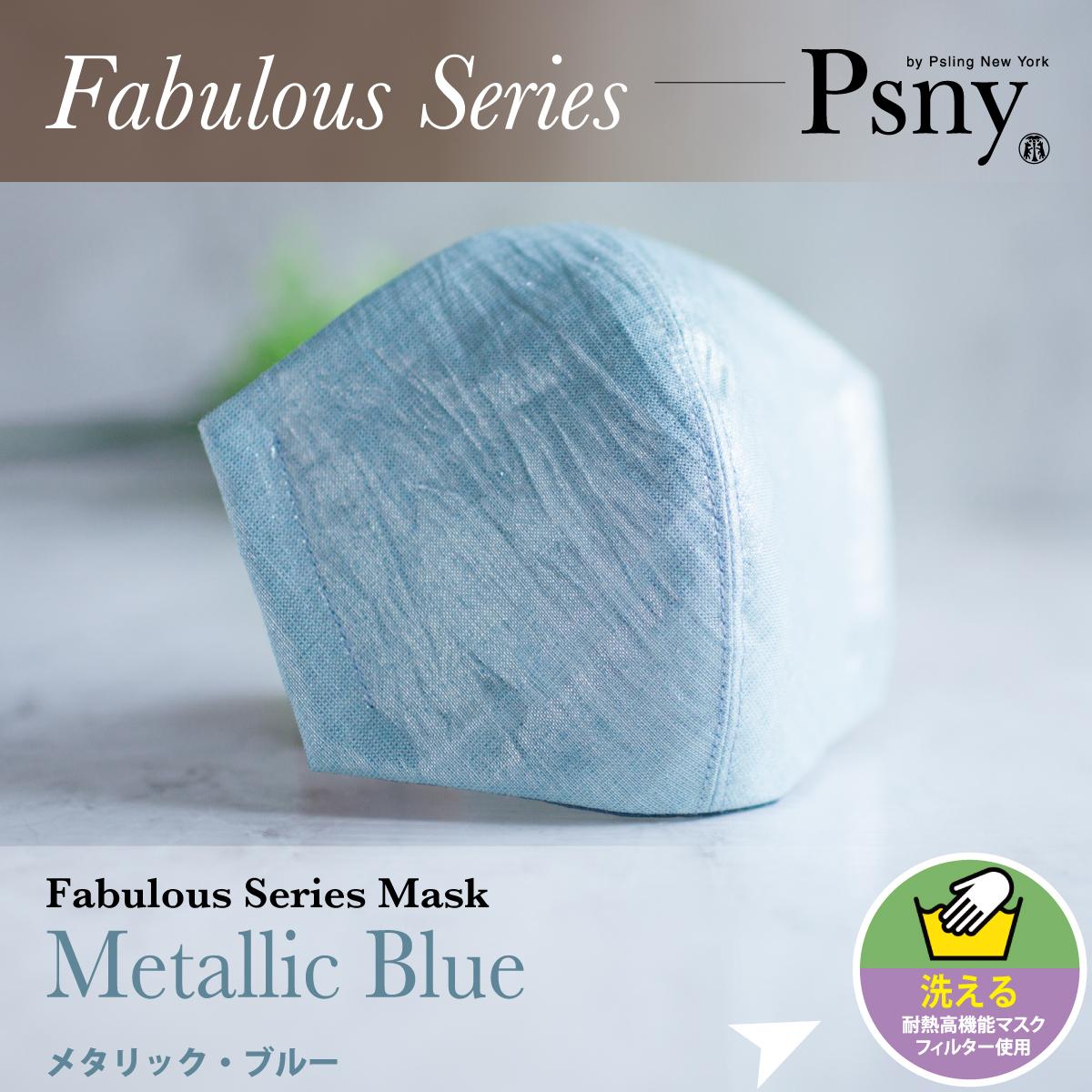 PSNY リーフ・ブルー(銀箔青 花粉 黄砂 洗える不織布フィルター入り 立体 大人用 マスク 送料無料 F17