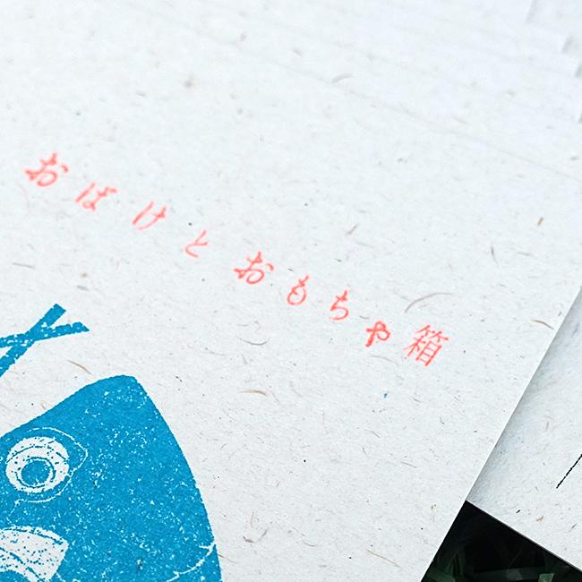 ササノマリイ/おばけとおもちゃ箱 - 画像5
