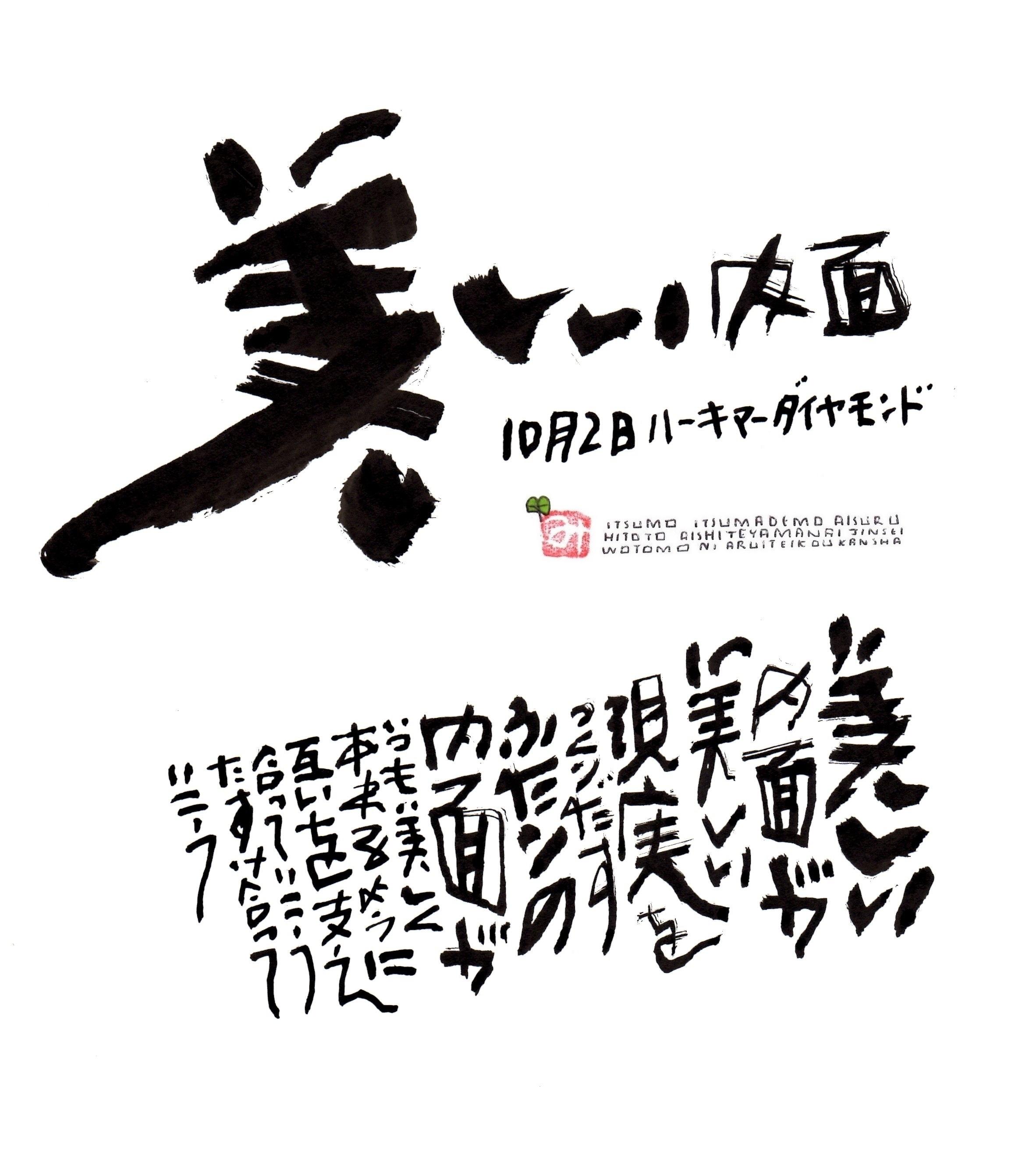 10月2日 結婚記念日ポストカード【美しい内面】