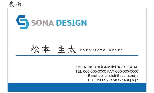 ビジネス片面名刺・ブルー 009 100枚